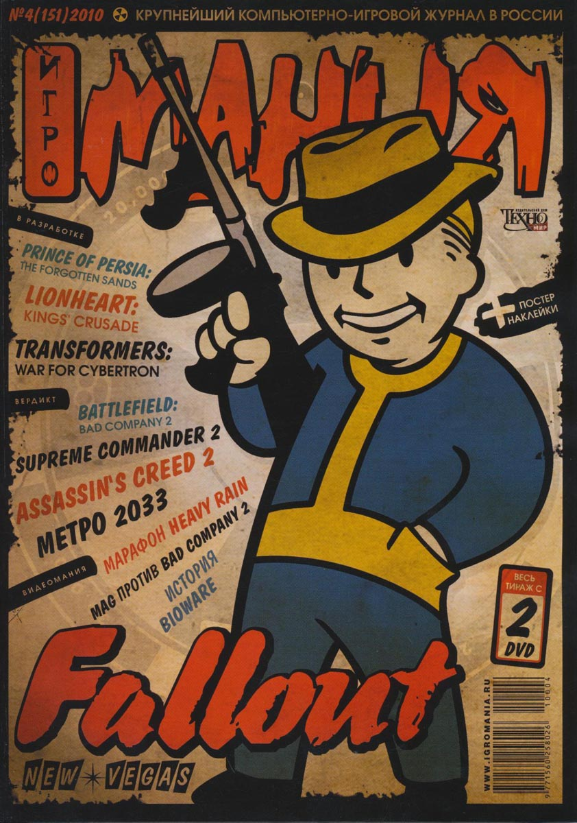 Igromania_04_2010_Fallout_-_NW_preview-2.jpg